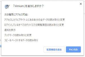 Vimium追加を確認