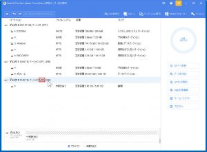 EaseUS Partition Manager ドライブの認識