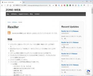 rexifer ダウンロード