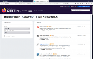 検索エンジンアドオンのリスト