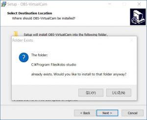 OBS-VirtualCam インストール先確認