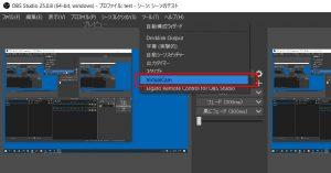 OBS-VirtualCam ツールメニュー