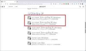 ZOOM G1 Four ファームウェア