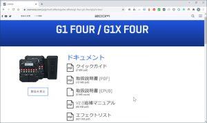 ZOOM G1 Four ダウンロードページ