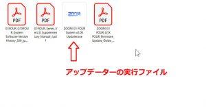 ZOOM G1 Four アップデーター